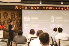 奥比中光Workshop成立3D视觉安防技术产业联盟