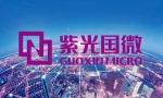 紫光携手联通 打造5G智能物联网新生态