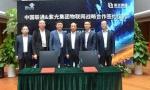 联通物联网、紫光国微签署战略合作协议 携手拓展5G时代eSIM市场