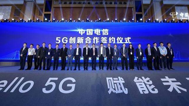 爱立信与中国电信签署5G合作备忘录