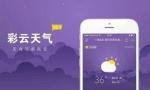 彩云天气合作小米手机 让用户体验精准的AI天气预报