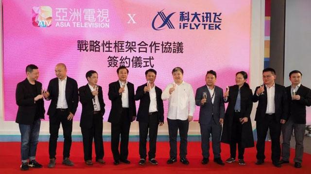 科大讯飞与香港亚视签署战略合作协议,将在多方面展开合作