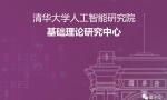 清华AI研究院新动作!院士领衔探索第三代AI,成立基础理论