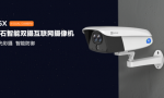 """拍""""暗""""叫绝 萤石发布智能双摄互联网摄像机 黑夜更出彩"""