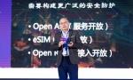 田溯宁提出ST技术,使能5G云网安全