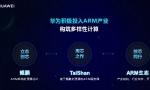 """Arm服务器生态合作推进中国""""芯""""突破"""