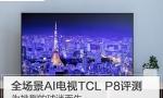 为挑剔的球迷而生,全场景AI电视TCL P8评测