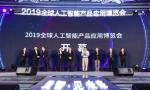2019全球智博会在苏州工业园区开幕 开启新一代人工智能创新未来