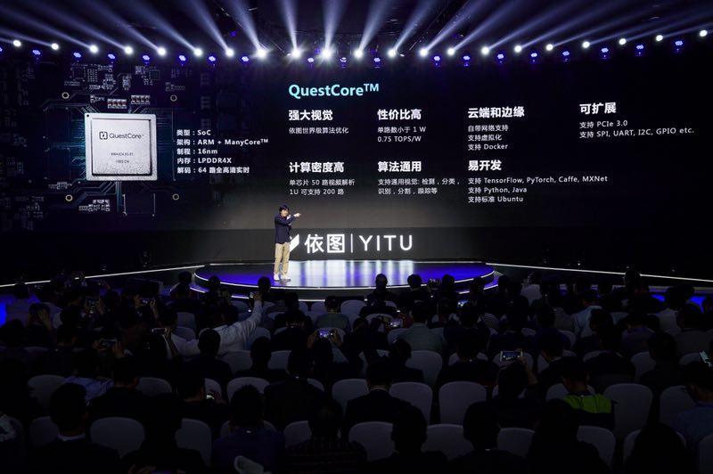 依图发布云端视觉推理AI芯片questcore™,1台机柜成就1个城市大脑视觉中枢