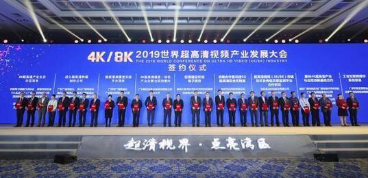 TCL发布全球首台5G+8K电视,中国领跑全球超高清视频产业