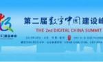 AI智联万家 深兰科技用AI拥抱数字中国建设成果展览会