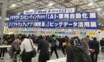 奥比中光携安防、支付、扫描、商显四大板块产品首次亮相日本