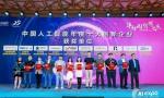 """2019全球智博会""""华为AI智博之夜""""开幕 三大行业奖项重磅揭晓"""