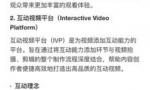 爱奇艺维新:AI助力互动视频,推原创电影提高院线互联网收入