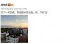"""刘作虎曝光一加7 Pro拍照样张 """"Triple Camera""""吸睛"""
