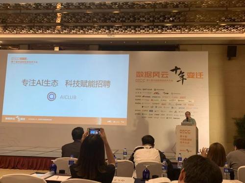 灏博科技参加DTCC第十届中国数据库技术大会,用AI赋能招聘