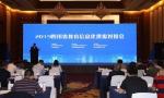 长虹教育助力2019四川省教育信息化供需对接会成功举行