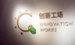李开复将关闭创新工场硅谷总部:当前95%的资金都投在了中国