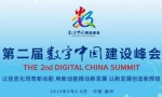 王民参加第二届数字中国建设峰会并发表主题演讲