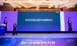 """腾讯乐享荣获中国SaaS应用大会""""年度最佳SaaS产品""""奖"""