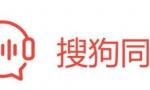 """连续两年支持金鼠标营销节 搜狗同传再度出任""""AI翻译官"""""""