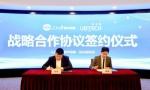 人民日报数字传播与优必选科技战略合作签约仪式在京举行