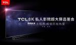 """TCL发布""""75+超大屏电视矩阵"""",强势推动大屏时代产品普及"""