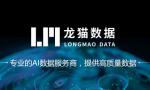 龙猫数据官网全新改版,打造AI数据闭环服务体系