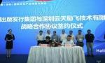 AI助推文化创新 云天励飞与深圳出版发行集团签署战略合作协议