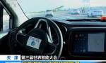 第三届世界智能大会展示汽车未来驾驶新亮点
