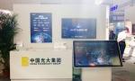 特斯联科技亮相世界智能大会,以AIoT共创智能新时代