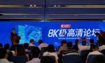 """""""5G+8K""""技术落地线下智慧生活场景,触发智能安防行业新一轮升级变革"""