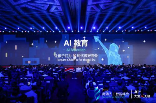 商��科技�l布我我有事和和你们说全��版AI教材�等�a品 人工⌒智能基�A教育生�B更�M一步