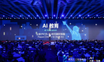 商汤科技发布全国版AI教材等产品 人工智能基础教育生态更进一步