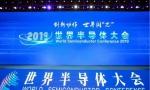 首届世界半导体大会在南京举行 全球业内精英聚焦产业合作