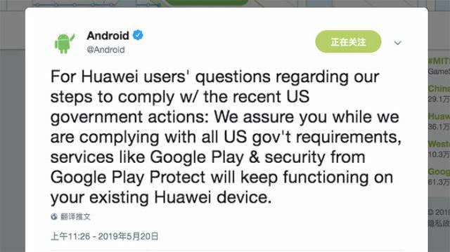 Google回应与华为暂停业务合作:现有Android设备仍能使用服务