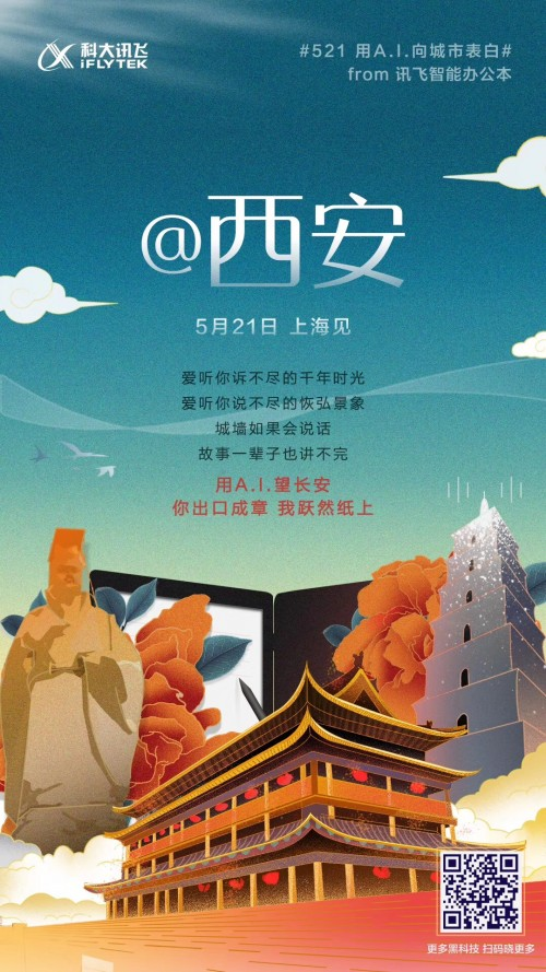 科大讯飞新品家族将亮相521发布会 身怀绝技表白全国六城