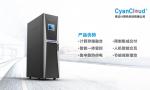 青云计算机携全栈式硬件解决方案为大数据赋能