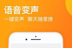 """搜狗输入法推出""""变声功能"""",聊天自带变声器"""
