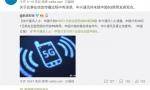 中兴通讯:并未就国内5G商用时间发表观点