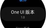 三星多款智能手表升级OneUI:界面功能大变化