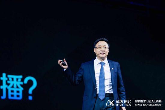 科大讯飞发布六款新品 迎来AI规模化应用落地时代