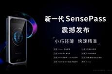 商汤科技发布新一代SensePass 工业级可视人脸识别门禁全新升级