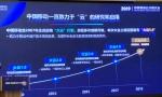 """2019中国移动云计算大会开幕 即将发布""""大云5.0""""产品"""