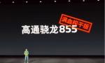 AI芯片骁龙855加持旗舰手机 带来出众人工智能特性