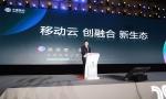 融合创未来 中国移动全面布局5G时代云生态战略
