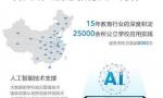 AI与教育深度融合,科大讯飞学习机具体功能解析