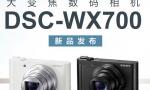 索尼WX700大变焦数码相机为你提供优秀画质