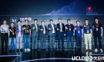 UCloud用户大会:5G商用带来的机遇与挑战