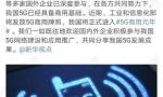 工信部近期发放5G商用牌照 全球5G正在进入商用部署的关键期